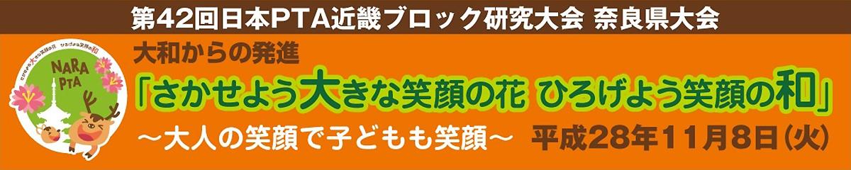 近畿ブロックPTA研究大会奈良県大会