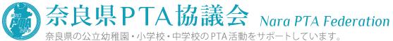 奈良県PTA協議会