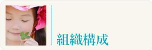 「奈良県PTA協議会」組織構成