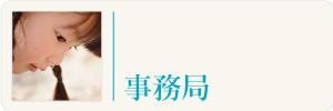 「奈良県PTA協議会」事務局