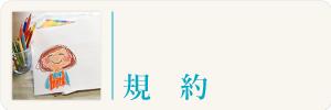 「奈良県PTA協議会」規約